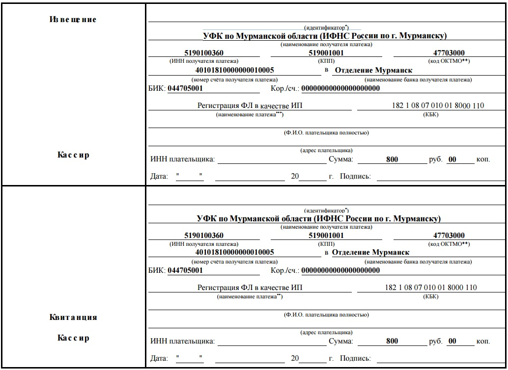 Пример заполнения квитанции для оплаты пошлины за регистрацию ИП