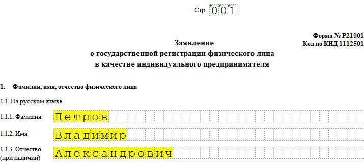 Регистрация ИП: указание ФИО