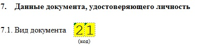 Заявление на регистрацию ИП: укажите цифровой код 21