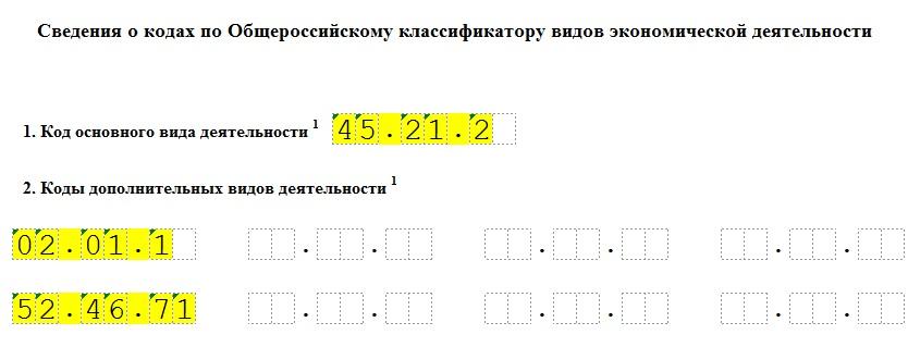 Заявление на регистрацию ИП: укажите код ОКВЭД