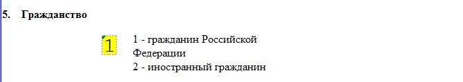 Заявление на регистрацию ИП: укажите цифровой номер