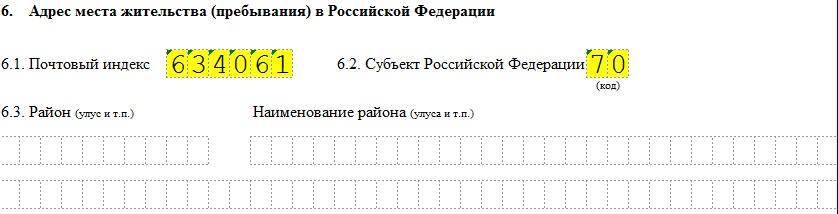 Заявление на регистрацию ИП: указание почтового индекса
