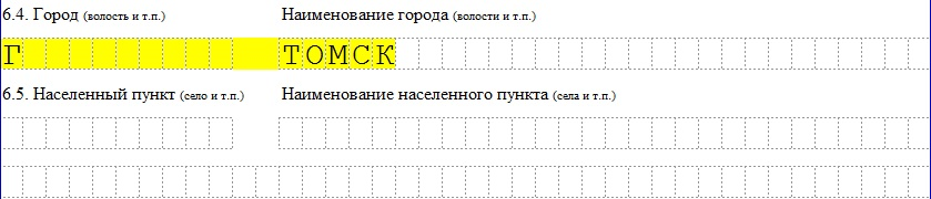 Заявление на регистрацию ИП: укажите город