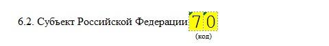 Регистрация ИП: укажите код субъекта РФ