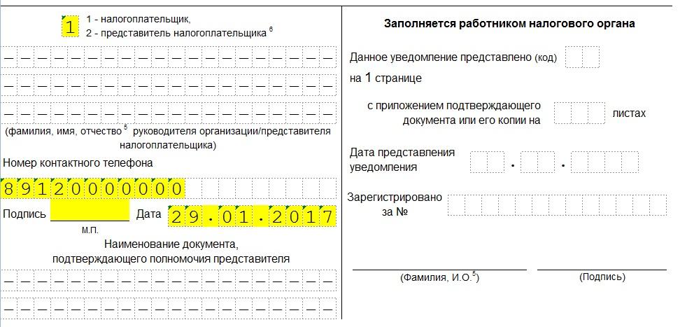 Заявление на УСН 2019: указание телефона и подписи