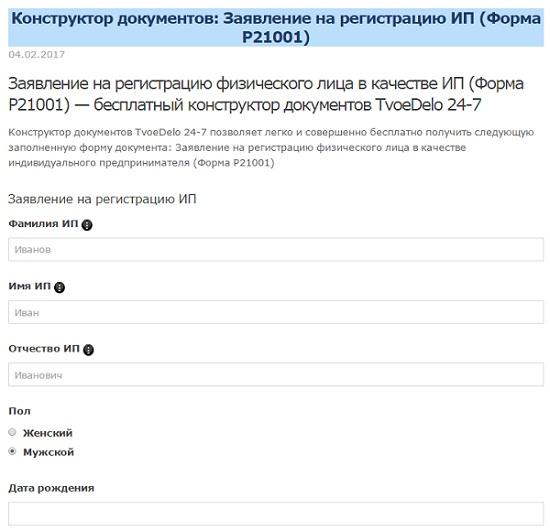 Бесплатный конструктор документов TvoeDelo 24-7: форма P21001