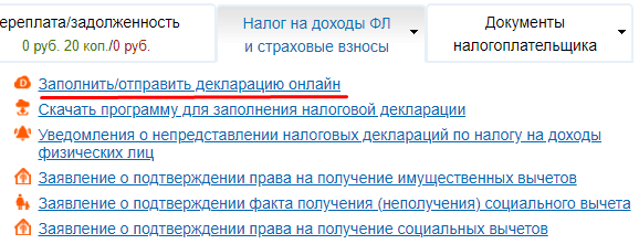 3 НДФЛ онлайн