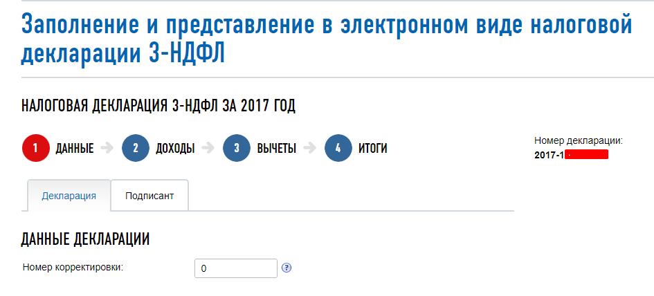 3 НДФЛ онлайн. 1 Шаг