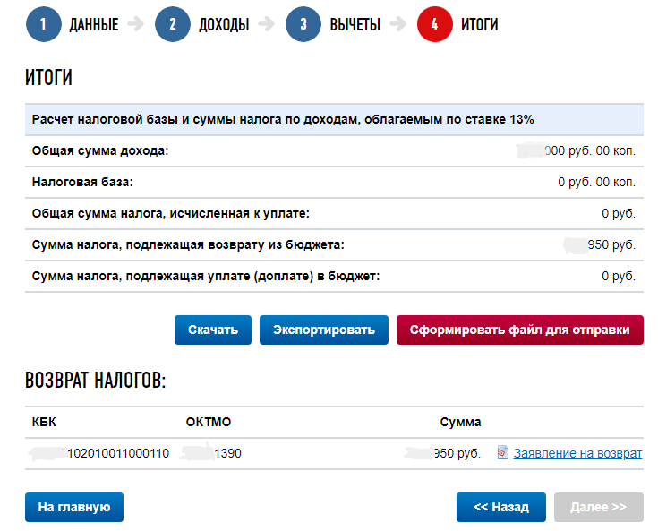 Отправка декларации 3 НДФЛ онлайн
